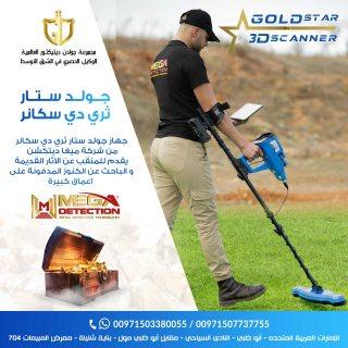 اجهزة كشف الذهب في العراق 00971507737755