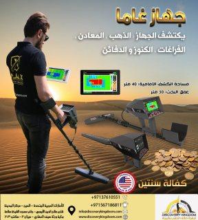 Gamma / الجهاز الاول في العراق لكشف الدفائن و الفراغات