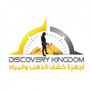شركة مملكة الاكتشاف /  لبيع اجهزة كشف الذهب و المعادن في العراق