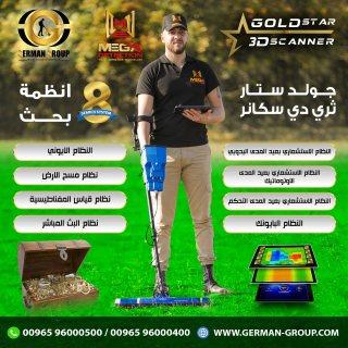 جهاز جولد ستار ثري دي سكانر لكشف الذهب فى العراق