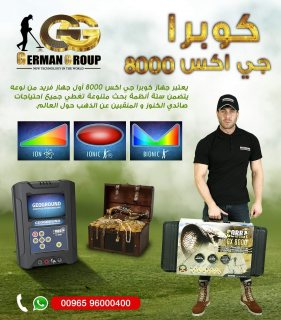 كاشف الذهب والكنوز كوبرا جي اكس 8000 فى العراق
