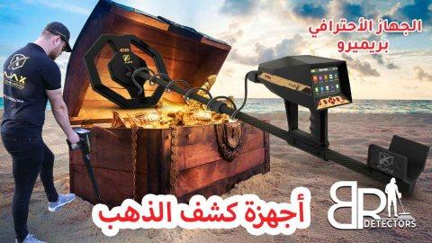 اجهزة كشف الذهب في العراق اجاكس بريميرو