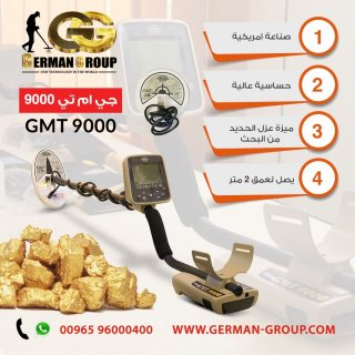 للبحث عن الذهب الخام فى العراق جهاز جي ام تي 9000