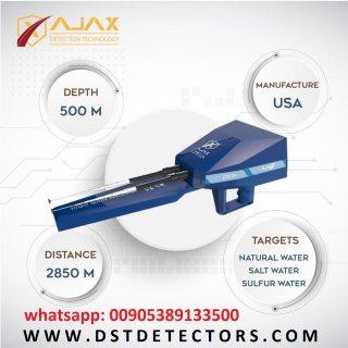 جهاز كشف المياه الجوفية المتطور اجاكس اوميغا AJAX OMEGA
