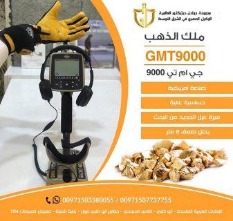 جهاز كشف الذهب الخام  جي ام تي 9000 فى العراق | أربيل