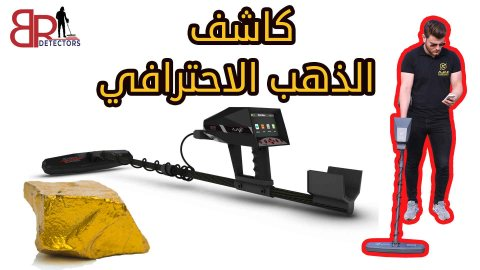 اجهزة كشف الذهب في السعودية - شركة بي ار ديتكتورز دبي