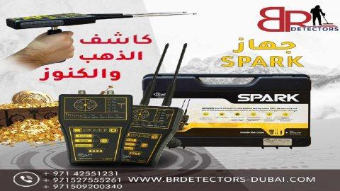اجهزة كشف الذهب في العراق / سبارك spark