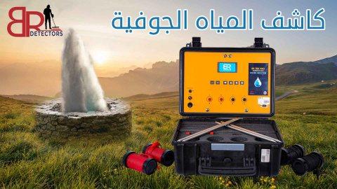 التنقيب عن المياه الجوفية في الامارات BR 700 PRO