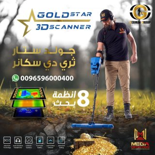 للكشف عن الذهب فى العراق جهاز جولد ستار
