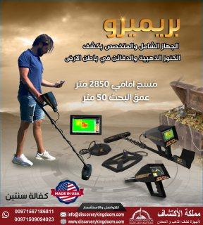 اجهزة الكشف عن الذهب و المعادن 2021 اجاكس بريميرو في العراق