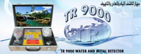 جهاز TR 9000 لكشف المياه الجوفية والمعادن
