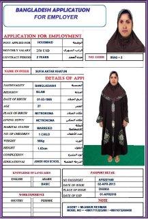 خادمات بنكلادش للعراقيين