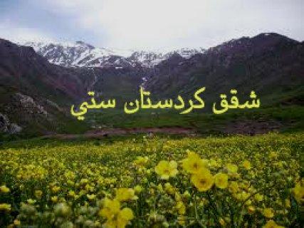 شقة كُردستان