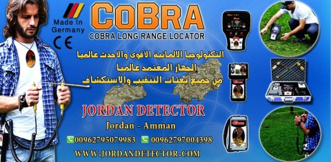 اجهزة كشف الذهب الاقوى عالميا - cobra -L-R-L