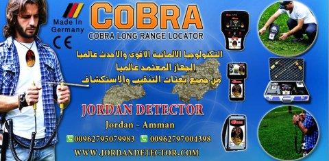 الجهاز الاول عالميا لكشف الذهب - COBRA - L-R-L - JordanDetctor
