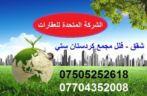 شقة كردستان 148 م رائعة بــ 57000$