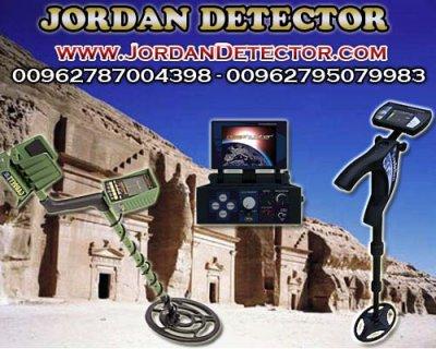 جديد 2014 - اجهزة كشف الذهب - www.JordanDetector.com