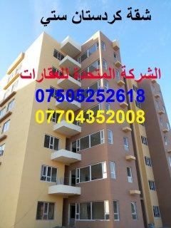 شقة كردستان الفاخرة بــ 55000$