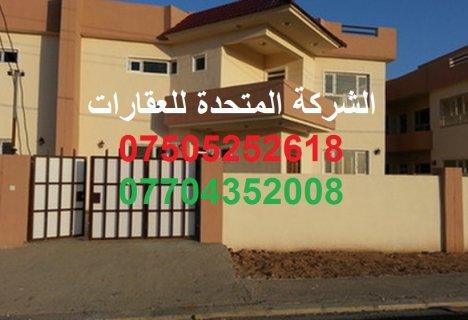 طابقين 4غرف جاهز للسكن بــ 95000$