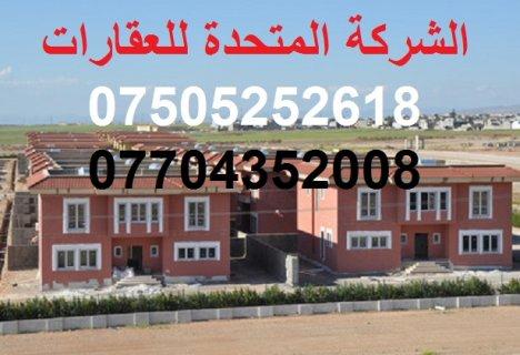 الشركة المتحدة للعقارات / فيلا 5 غرف نوم بــ 85000$