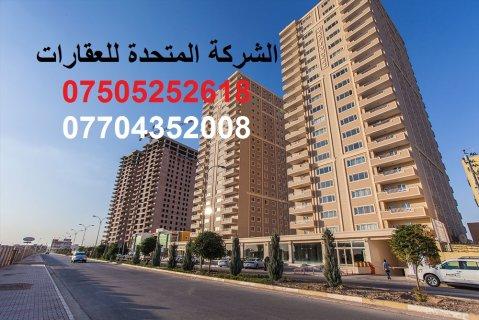الشركة المتحدة للعقارات / شقة MRF بــ 85000$