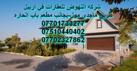 شركه النهوض للعقارات/شقه في شاهان ستي جاهزه للسكن