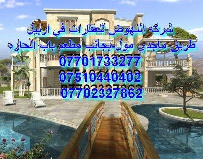 منزل في مجمع هرشم 3 جاهز للسكن وبسعر مناسب جدا