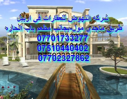 شركه النهوض للعقارات/شقه جاهزه للسكن بسعر مغري جداا