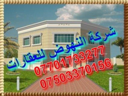 شركه النهوض للعقارات/فيلا بأجمل تصميم الالمانيه
