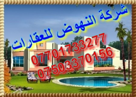 شركه النهوض للعقارات/منزل جاهز للسكن وبسعر مناسب