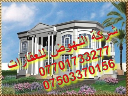 شركه النهوض للعقارات/منزل طابقين وجاهز للسكن وبسعر مناسب