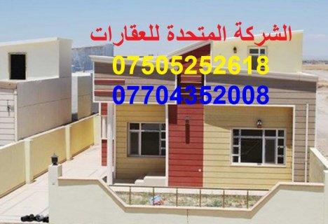 منزل 250 م رائع بــ 118000$