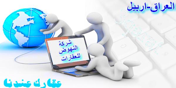 شركه النهوض للعقارات///منزل طابقين جاهز للسكن
