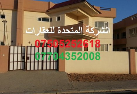 منول حديث طابقين جاهز للسكن بــ 99000$