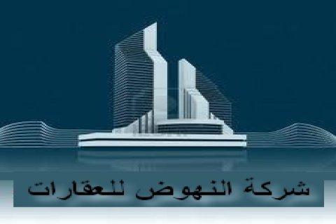 شركm النهوض للعقارات**منزل في هرشم3 جاهز للسكن