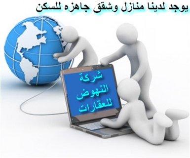 شركه النهوض للعقارات***شقه في شاهان جاهزه للسكن
