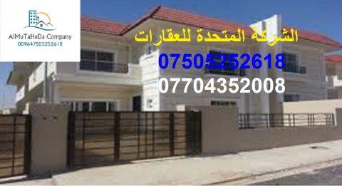 منزل 250 م طابقين جاهز للسكن بــ 235000$