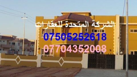 طابقين 4 غرف جاهز للسكن بــ 95000$
