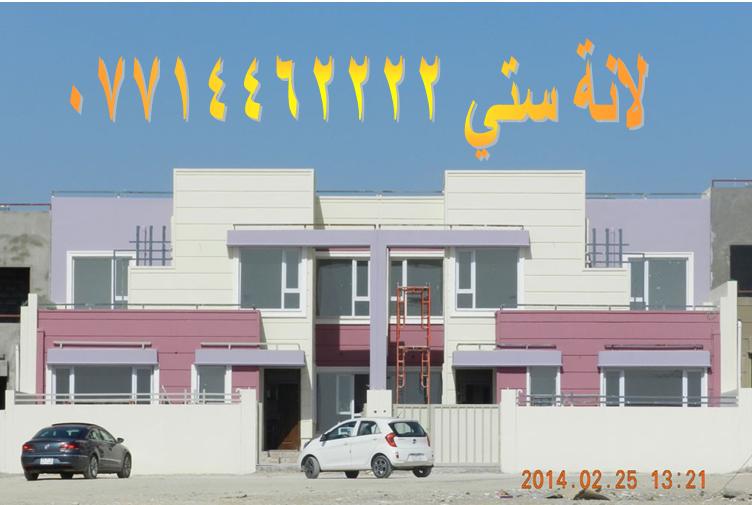 مشروع لانة ستي السكني في اربيل