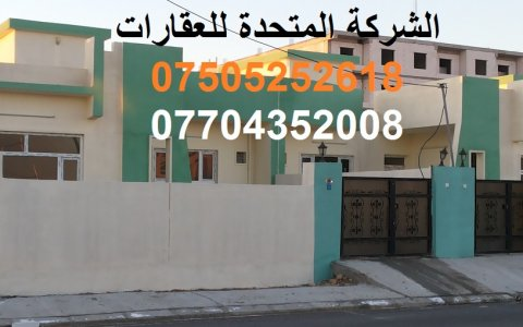 منزل 200 م جاهز للسكن فوراً بــ 95000$