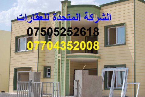 منزل 350 م طابقين بــ 222000$