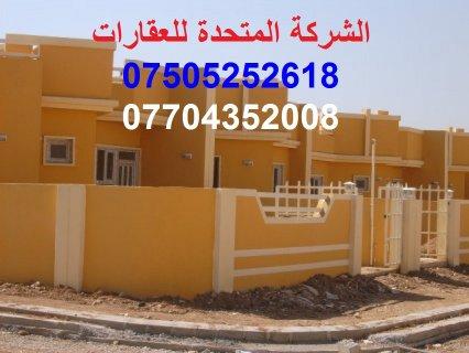 منزل طابق جاهز للسكن بــ 75000$