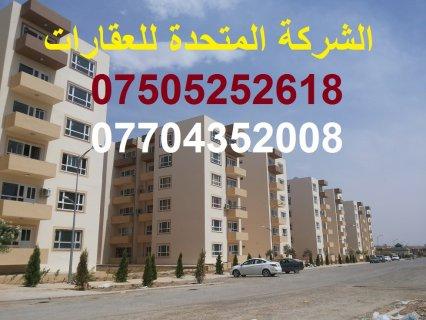شقة 128م جاهزة للسكن فوراً بــ75000$ فقط