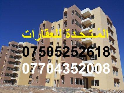 شقة كردستان ستي موقع ممتاز بــ 56000$