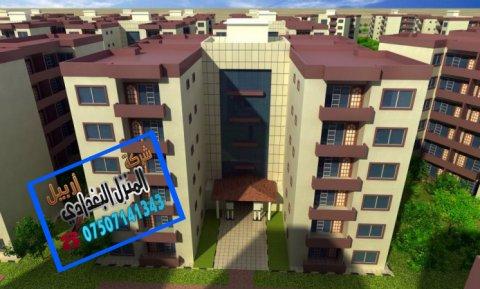 شقة في مجمع شاهان ستي في اربيل
