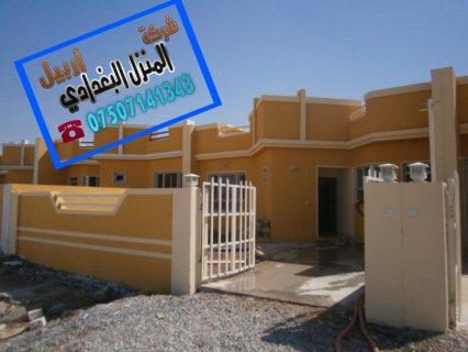 منزل للبيع في_اربيل_ مجمع الزيتون طابق واحد