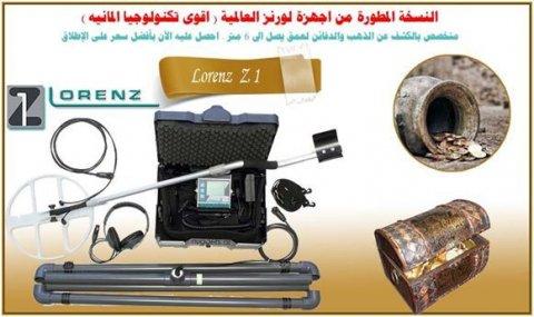 لورنز زد 1 جهاز صوتي ألماني لكشف الذهب  مملكة الاكتشاف