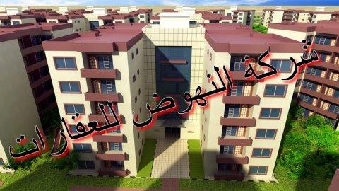 شقه في شاهان جاهزه للسكن