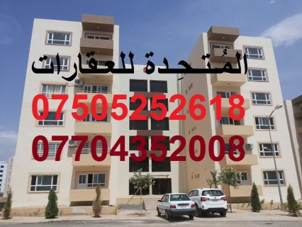 المتحدة للعقارات شقة جاهزة للسكن