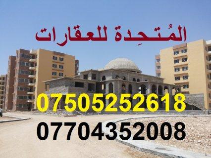 شقة كردستان